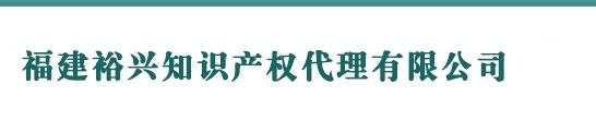 福州商标注册_福建商标注册